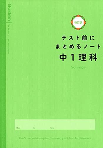 中1理科 (テスト前にまとめるノート改訂版)