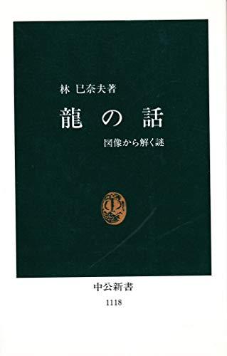 龍の話―図像から解く謎 (中公新書)