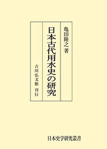 日本古代治水史の研究 (日本歴史叢書)の詳細を見る