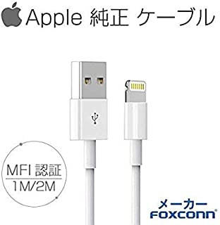 Apple 純正ケーブル iPhone ケーブル ライトニング iPhone充電ケーブル 1M ライトニングケーブル 純正 高耐久 断線防止 appleケーブル Foxconn製 MFI認証済 lightning 充電器 (1m)