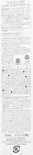 ラロッシュポゼ【エイジングケアアイクリーム】レダミックRアイクリーム15mL