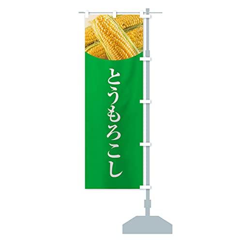 とうもろこし のぼり旗 サイズ選べます(コンパクト45x150cm 右チチ)