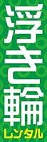 のぼり旗スタジオ のぼり旗 浮き輪レンタル006 通常サイズ H1800mm×W600mm