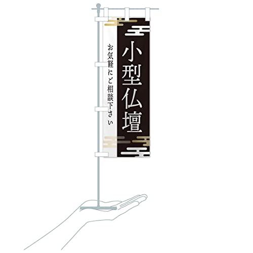 卓上ミニ小型仏壇 のぼり旗 サイズ選べます(卓上ミニのぼり10x30cm 立て台付き)