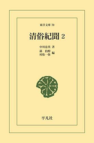 清俗紀聞 2 (東洋文庫0070)