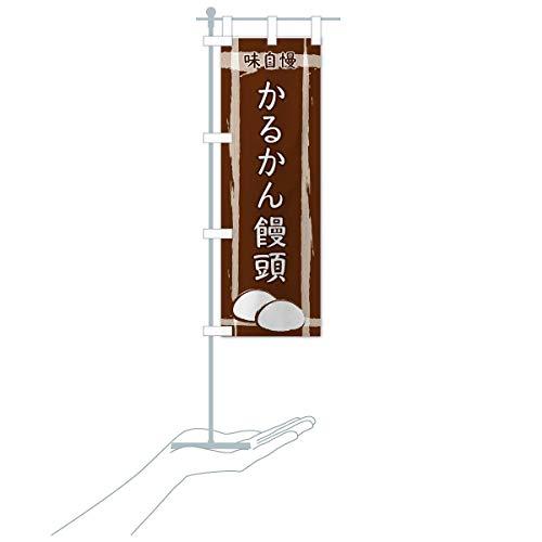卓上ミニかるかん饅頭 のぼり旗 サイズ選べます(卓上ミニのぼり10x30cm 立て台付き)