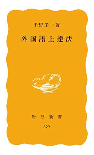 外国語上達法 (岩波新書)