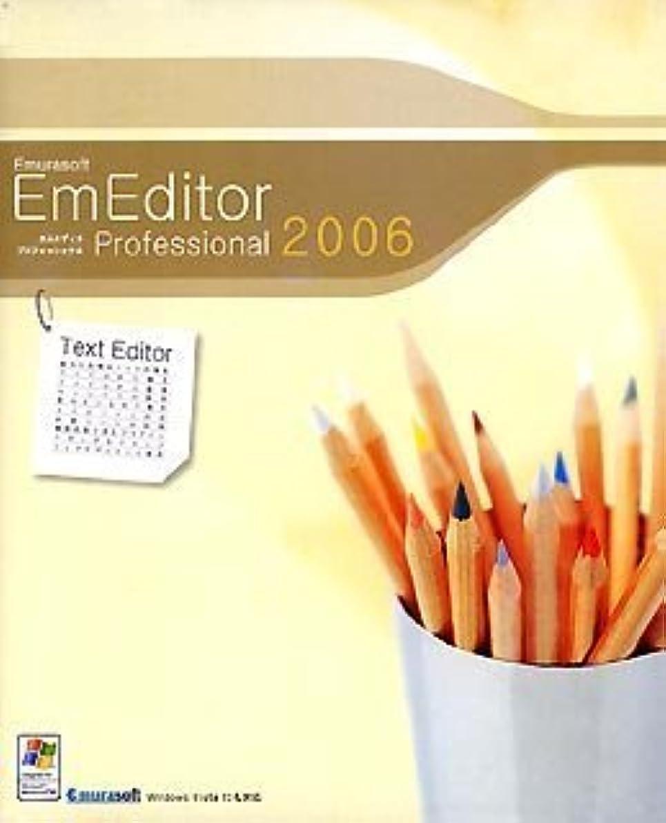 光電鎮痛剤第二にEmEditor Professional 2006