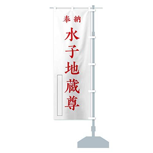 奉納/水子地蔵尊 のぼり旗 チチ選べます(レギュラー60x180cm 右チチ)