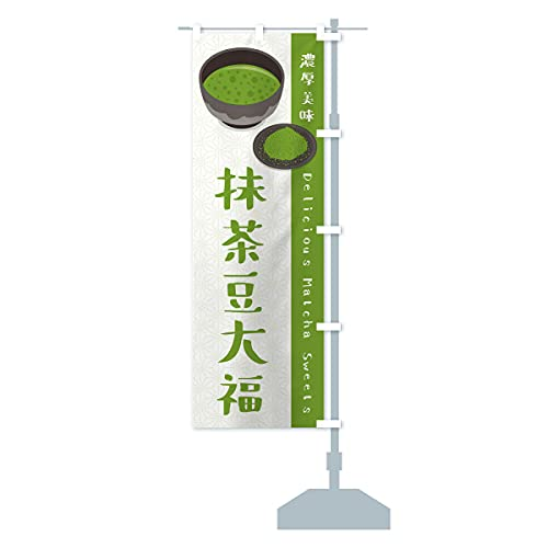 抹茶豆大福 のぼり旗 サイズ選べます(スリム45x180cm 右チチ)