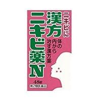 【第2類医薬品】漢方ニキビ薬N「コタロー」 48錠 ×2
