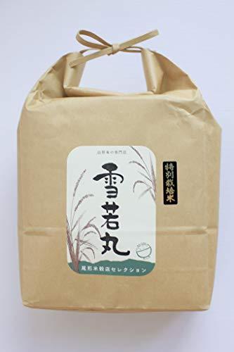 食味最優秀賞受賞農家 山形県大蔵村 柿崎康宏産 特別栽培米 雪若丸 白米 令和元年産 (3kg)