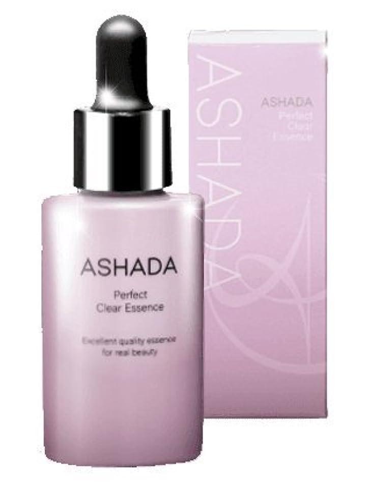 保全成長する二層ASHADA-アスハダ- パーフェクトクリアエッセンス (GDF-11 配合 幹細胞 コスメ)