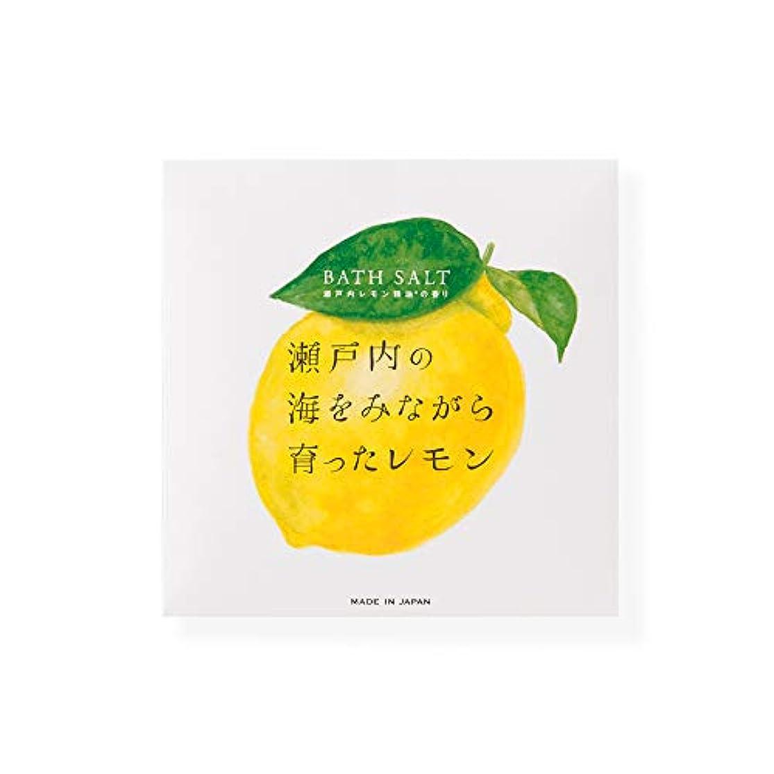 トランクライブラリ方法見る瀬戸内レモン アロマバスソルト