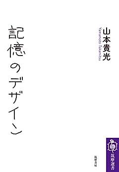 記憶のデザイン (筑摩選書)