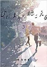 ひだまりが聴こえる-リミット- コミック 全3巻セット [コミック] 文乃ゆき