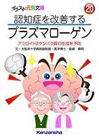 認知症を改善する・プラズマローゲン [文庫] [Apr 18, 2018] 星崎 東明