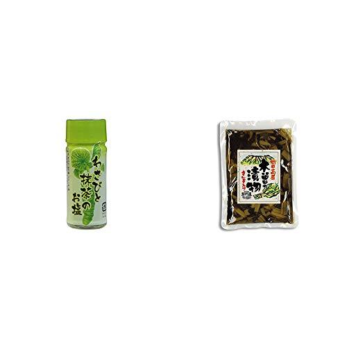 [2点セット] わさびと抹茶のお塩(30g)・【年中販売】木曽の漬物 すんき入り(200g) / すんき漬け味付加工品 //