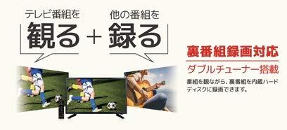 『GRANPLE 24型 1TBハードディスク/ダブルチューナー搭載 裏番組録画対応 地上波/BS/CSデジタル液晶テレビ』のトップ画像