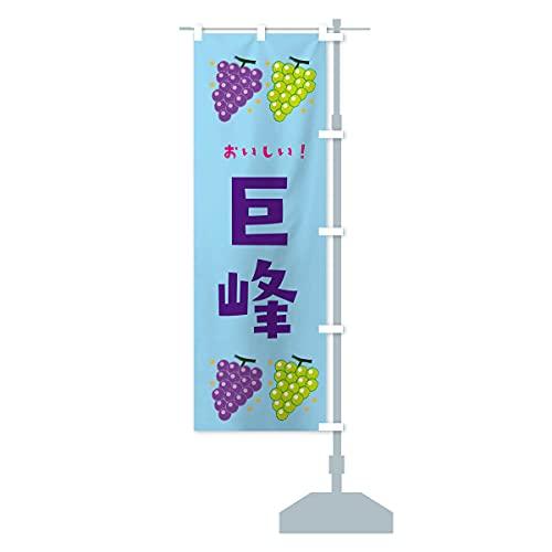 巨峰・葡萄・ブドウ のぼり旗 チチ選べます(レギュラー60x180cm 右チチ)