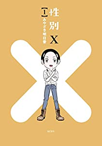 性別X(1) (ヤングマガジンコミックス)