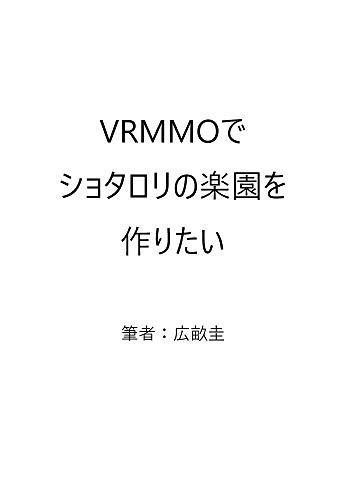 VRMMOでショタロリの楽園を作りたい
