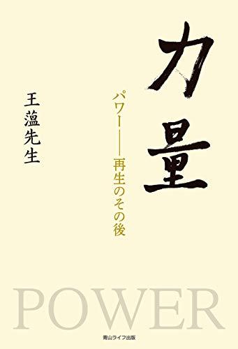 力量 パワー ―再生のその後