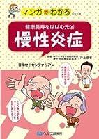 健康長寿をはばむ元凶・慢性炎症 [文庫] [Jul 20, 2017] 井上 信孝