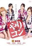 やりすぎコンパニオンとアタシ物語 2.泉の巻 [DVD] [レンタル落ち] image