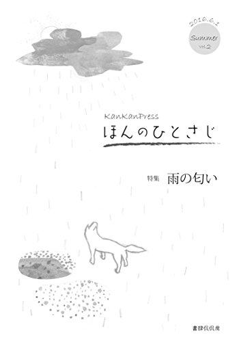 KanKanPress ほんのひとさじ vol.2