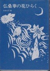 仏桑華の花ひらく (1978年)