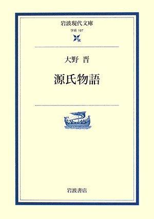 源氏物語 (岩波現代文庫)