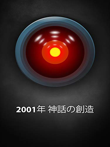 2001年 神話の創造