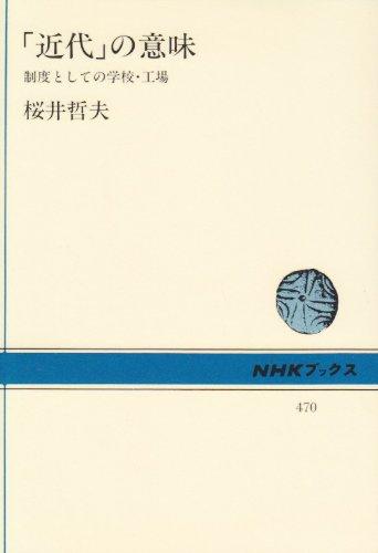 「近代」の意味―制度としての学校・工場 (NHKブックス (470))