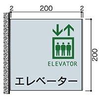 タテヤマアドバンス 室内サイン 室名札(アルミ型材)突き出し 側面型 FTY200