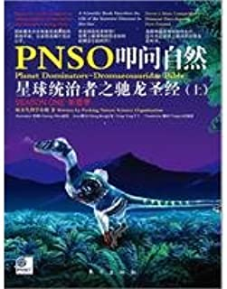 PNSO inquiry of the natural ruler of the planet s Chilong Bible (Vol.1) in the first quarter [paperback](Chinese Edition)