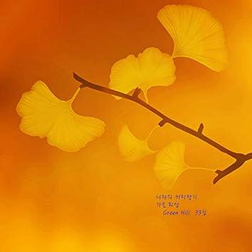카페음악, 이 가을 사랑하는 이와 함게 듣는 뉴에이지 피아노 음악