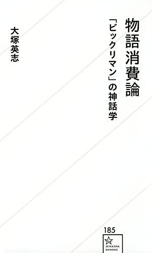 物語消費論 「ビックリマン」の神話学 (星海社新書)