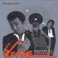 韓国 OST ボディガード チャ・スンウォン ソン・イルグク CD