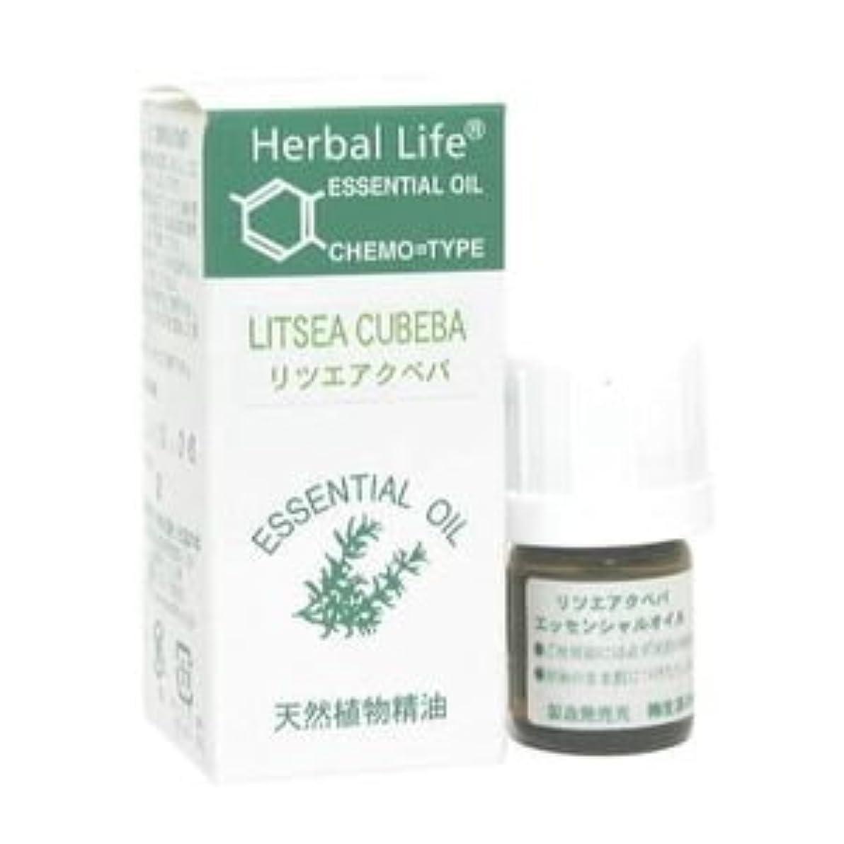 上陸少数産地Herbal Life リツエアクベバ 3ml