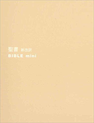 聖書 新改訳 バイブルmini ベージュ B-40bg