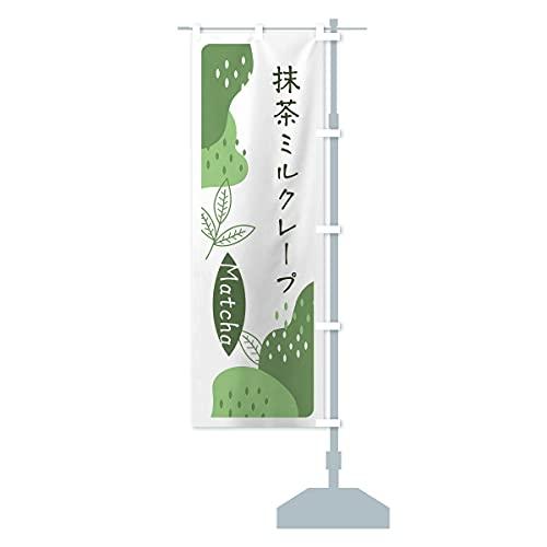 抹茶ミルクレープ のぼり旗 サイズ選べます(ショート60x150cm 右チチ)
