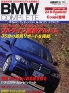 BMWコンプリート vol.27 (Gakken Mook)