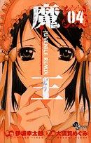 魔王 4―JUVENILE REMIX (少年サンデーコミックス)