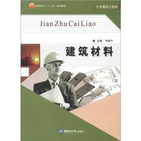College Twelfth Five-Year Plan textbook Civil Engineering and Architecture categories  building materials Chinese Edition