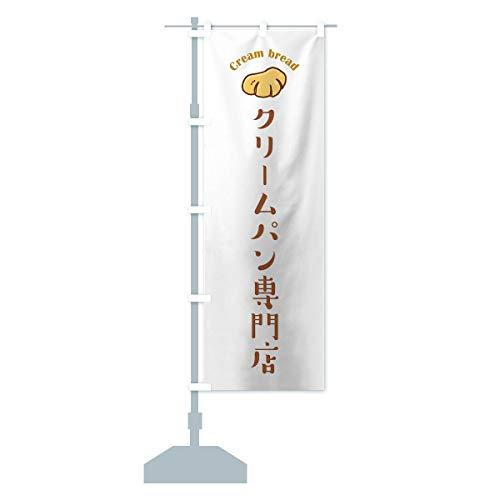 クリームパン専門店 のぼり旗 サイズ選べます(コンパクト45x150cm 左チチ)