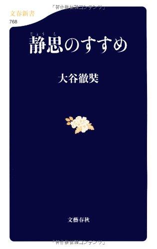 静思のすすめ (文春新書)