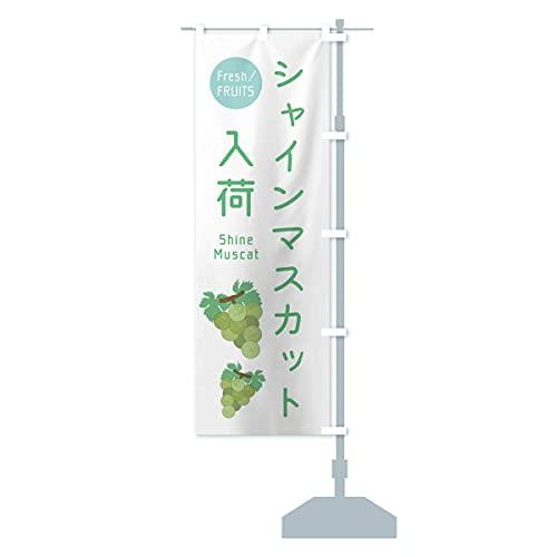 シャインマスカット入荷・ぶどう・葡萄 のぼり旗 サイズ選べます(ショート60x150cm 右チチ)
