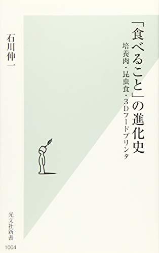 「食べること」の進化史 培養肉・昆虫食・3Dフードプリンタ (光文社新書)