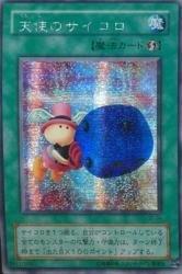 天使のサイコロ 【SCR】 G5-04-SCR [遊戯王カード]《ゲーム系》